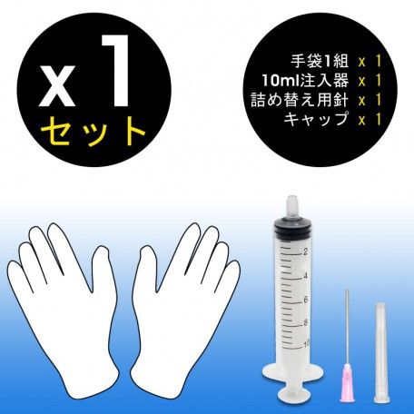 Syringe 10ml (White) + gloves
