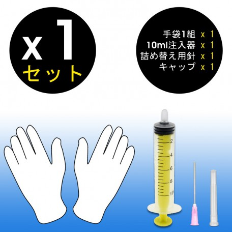 Syringe 10ml (Yellow) + gloves