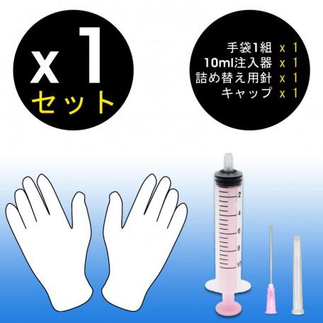 Syringe 10ml (Light Magenta) + gloves