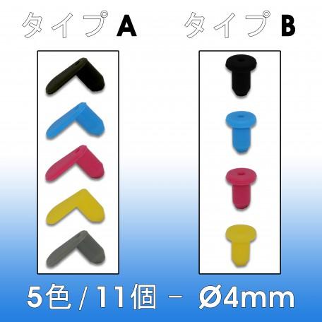 Kit Tappini in silicone da 4mm (5 colori)